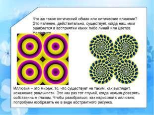 Что же такое оптический обман или оптические иллюзии? Это явление, действите