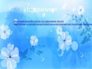 http://www.klass39.ru/urok-izo-opticheskie-illyuzii/ Источники http://elhow.r