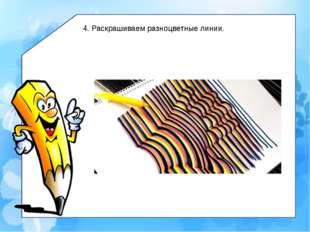 4. Раскрашиваем разноцветные линии.