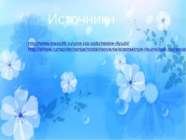http://www.klass39.ru/urok-izo-opticheskie-illyuzii/ Источники http://elhow.r...