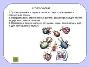 Источники http://allforchildren.ru/article/plastilin11.php http://allforchild