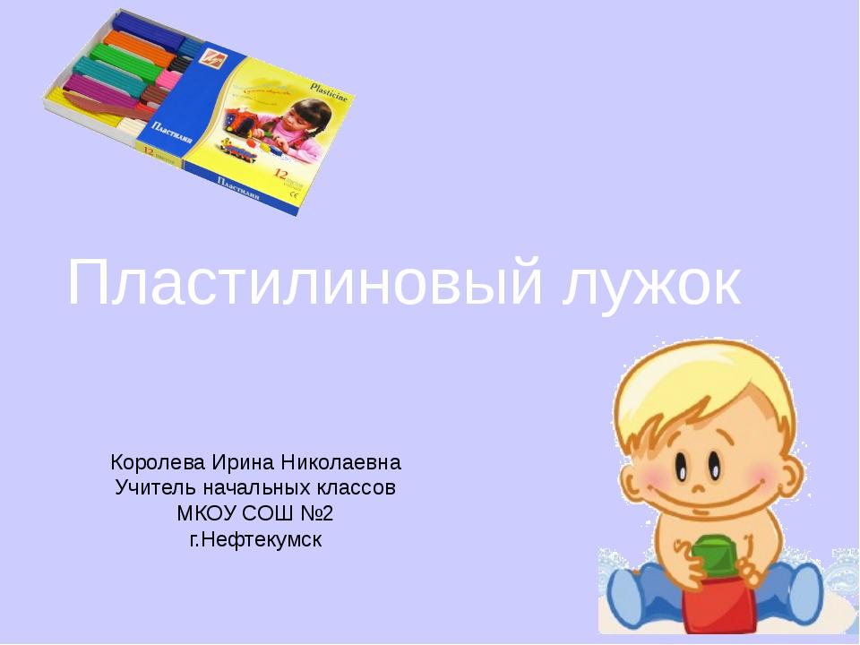ПЛАСТИЛИНОВАЯ ЗЕМЛЯНИЧКА Спелая ягодка Долго смешиваем кусочки пластилина кр...