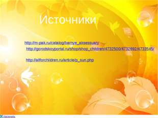 http://m-pak.ru/catalog/barnye_aksessuary Источники http://gorodskoyportal.ru