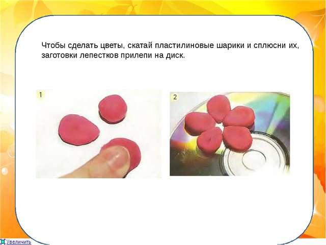 Чтобы сделать цветы, скатай пластилиновые шарики и сплюсни их, заготовки леп...