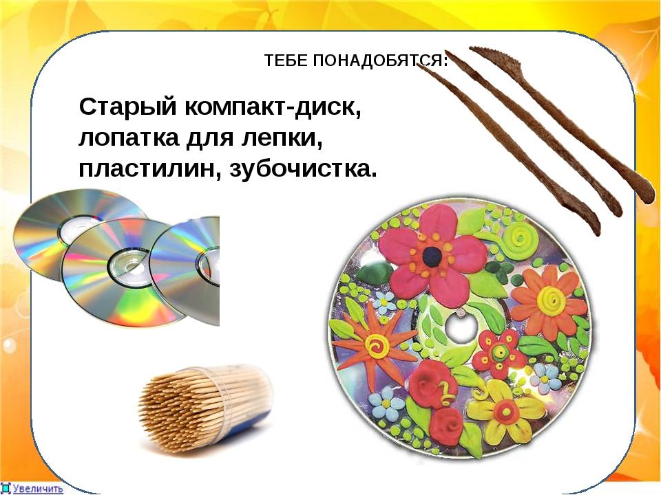 ТЕБЕ ПОНАДОБЯТСЯ: Старый компакт-диск, лопатка для лепки, пластилин, зубочис...