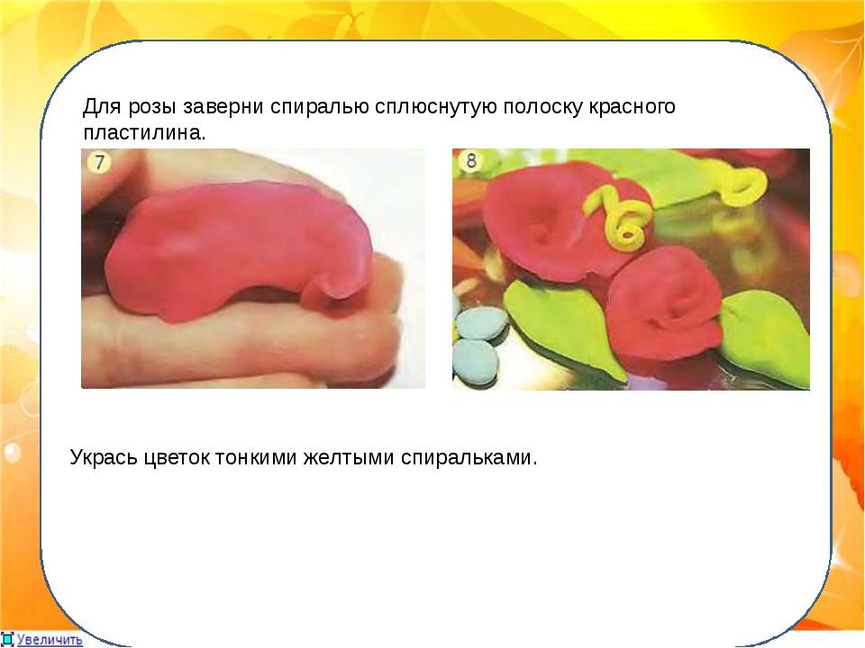 Для розы заверни спиралью сплюснутую полоску красного пластилина. Укрась цве...