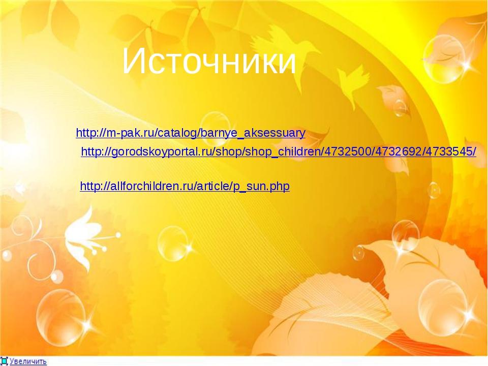 http://m-pak.ru/catalog/barnye_aksessuary Источники http://gorodskoyportal.ru...