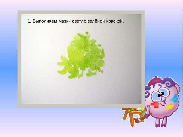 1. Выполняем мазки светло зелёной краской.
