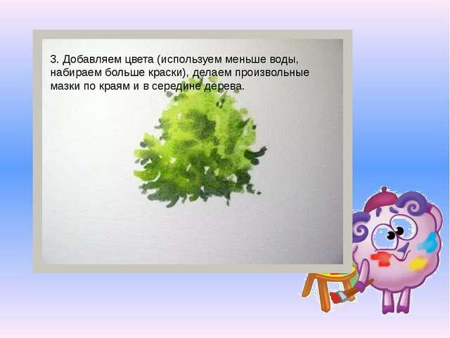 3. Добавляем цвета (используем меньше воды, набираем больше краски), делаем п...