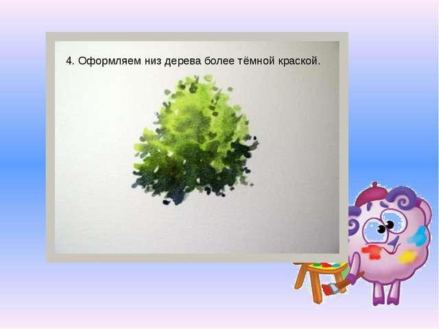4. Оформляем низ дерева более тёмной краской.