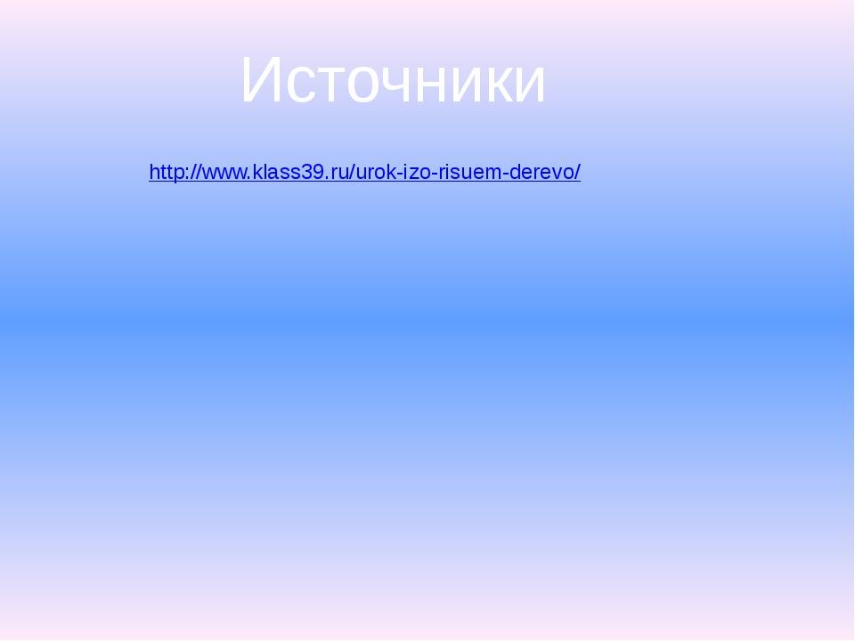 Источники http://www.klass39.ru/urok-izo-risuem-derevo/