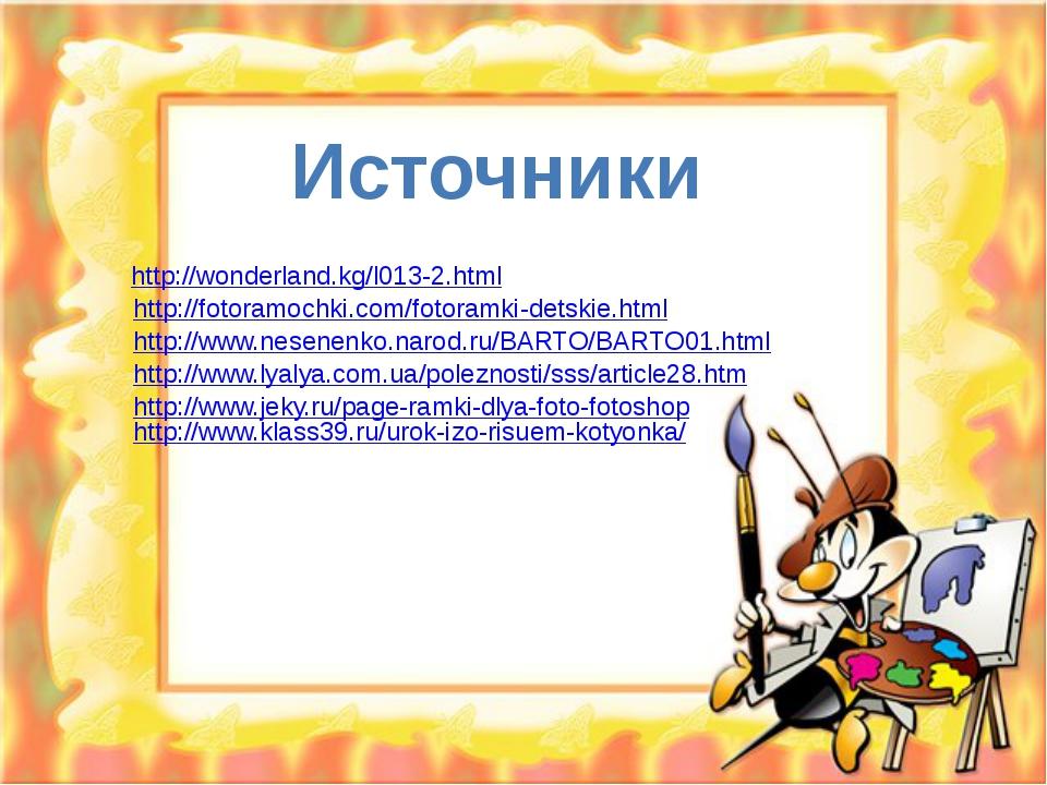 http://fotoramochki.com/fotoramki-detskie.html http://wonderland.kg/l013-2.ht...