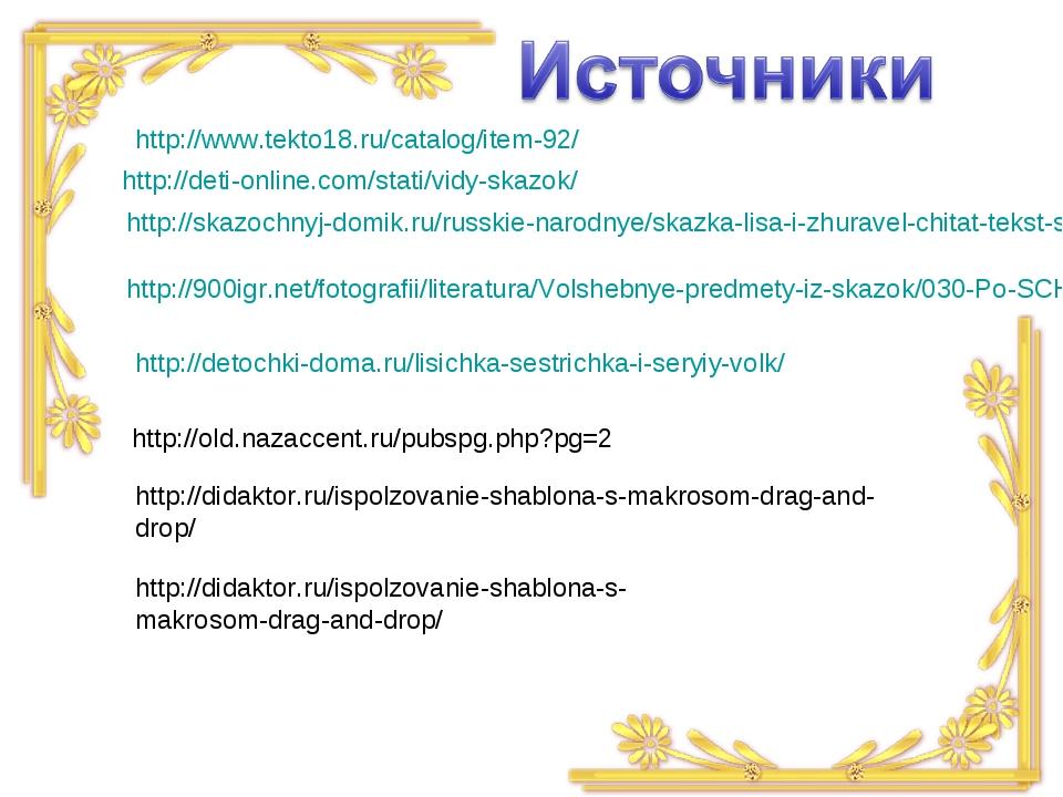 http://www.tekto18.ru/catalog/item-92/ http://deti-online.com/stati/vidy-skaz...