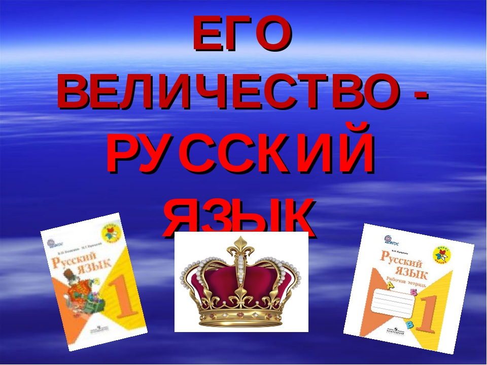 ЕГО ВЕЛИЧЕСТВО - РУССКИЙ ЯЗЫК