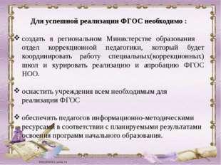 Для успешной реализации ФГОС необходимо : создать в региональном Министерстве
