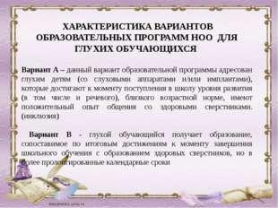 ХАРАКТЕРИСТИКА ВАРИАНТОВ ОБРАЗОВАТЕЛЬНЫХ ПРОГРАММ НОО ДЛЯ ГЛУХИХ ОБУЧАЮЩИХСЯ