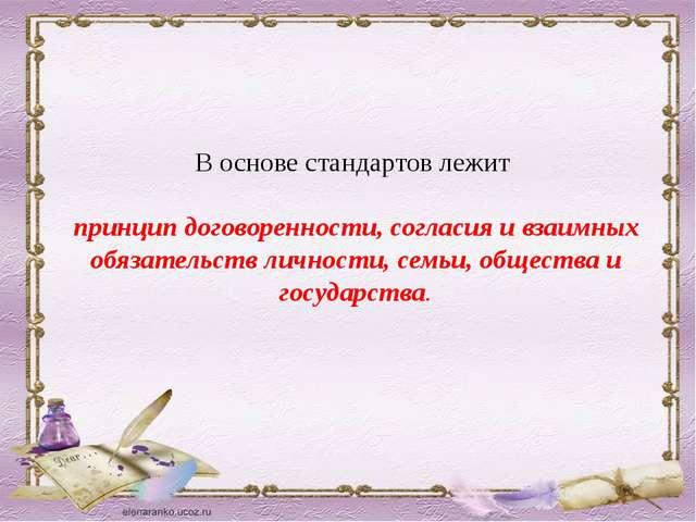 В основе стандартов лежит принцип договоренности, согласия и взаимных обязате...