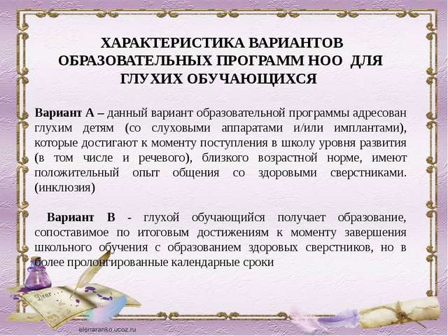 ХАРАКТЕРИСТИКА ВАРИАНТОВ ОБРАЗОВАТЕЛЬНЫХ ПРОГРАММ НОО ДЛЯ ГЛУХИХ ОБУЧАЮЩИХСЯ...
