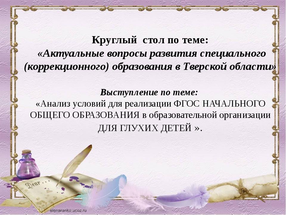 Круглый стол по теме: «Актуальные вопросы развития специального (коррекционн...