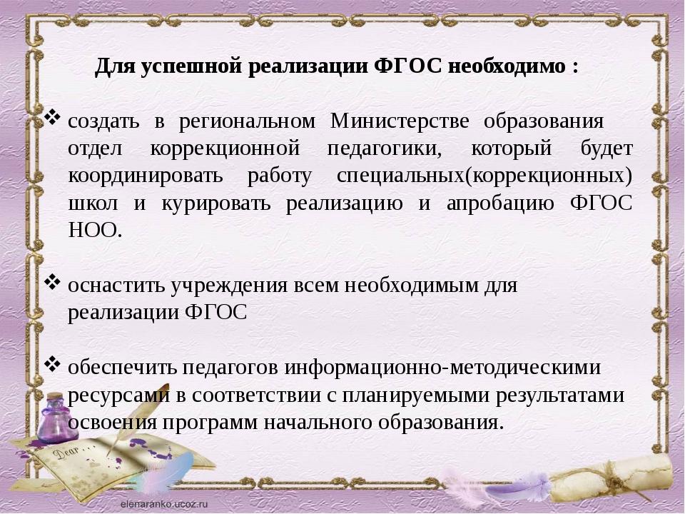 Для успешной реализации ФГОС необходимо : создать в региональном Министерстве...