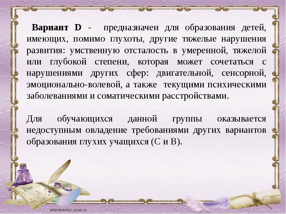 Вариант D - предназначен для образования детей, имеющих, помимо глухоты, дру...
