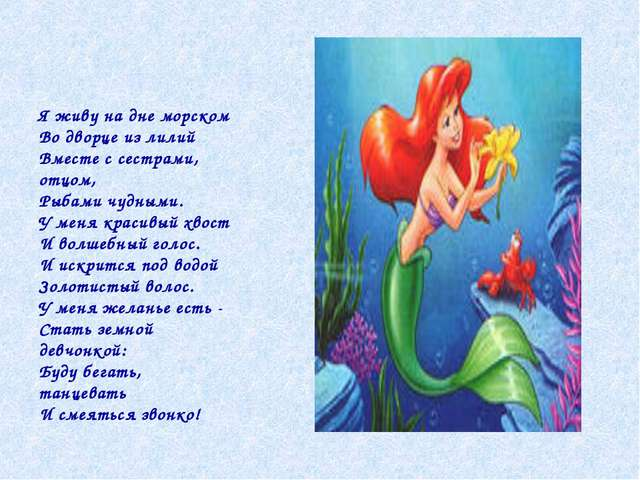 Я живу на дне морском Во дворце из лилий Вместе с сестрами, отцом, Рыбами...
