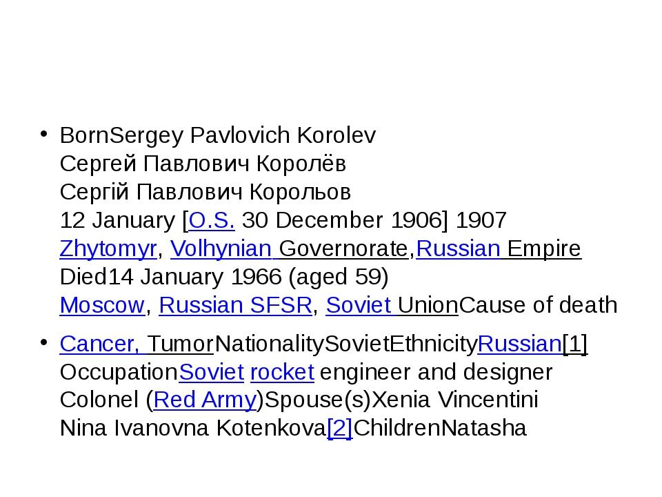 BornSergey Pavlovich Korolev Сергей Павлович Королёв Сергій Павлович Корольо...