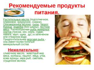 Рекомендуемые продукты питания. Растительные масла (подсолнечное, оливковое,