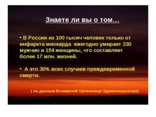 Знаете ли вы о том… В России из 100 тысяч человек только от инфаркта миокарда