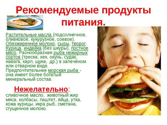 Рекомендуемые продукты питания. Растительные масла (подсолнечное, оливковое,...