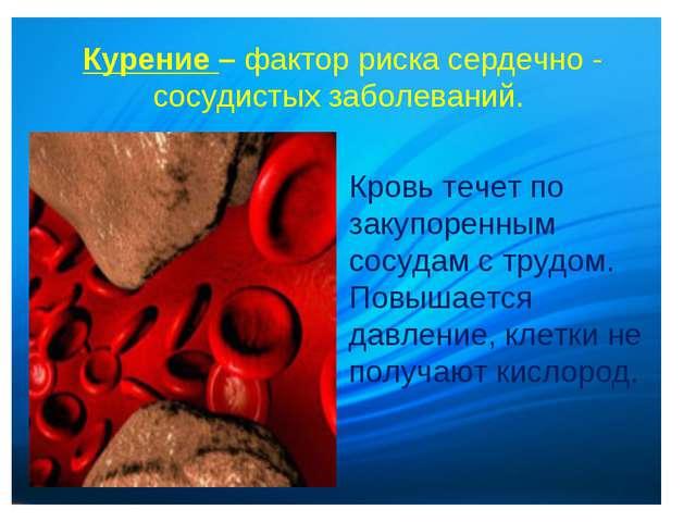 Курение – фактор риска сердечно - сосудистых заболеваний. Кровь течет по заку...