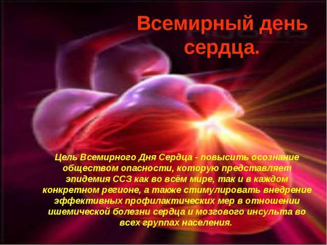 Всемирный день сердца. Цель Всемирного Дня Сердца - повысить осознание общест...