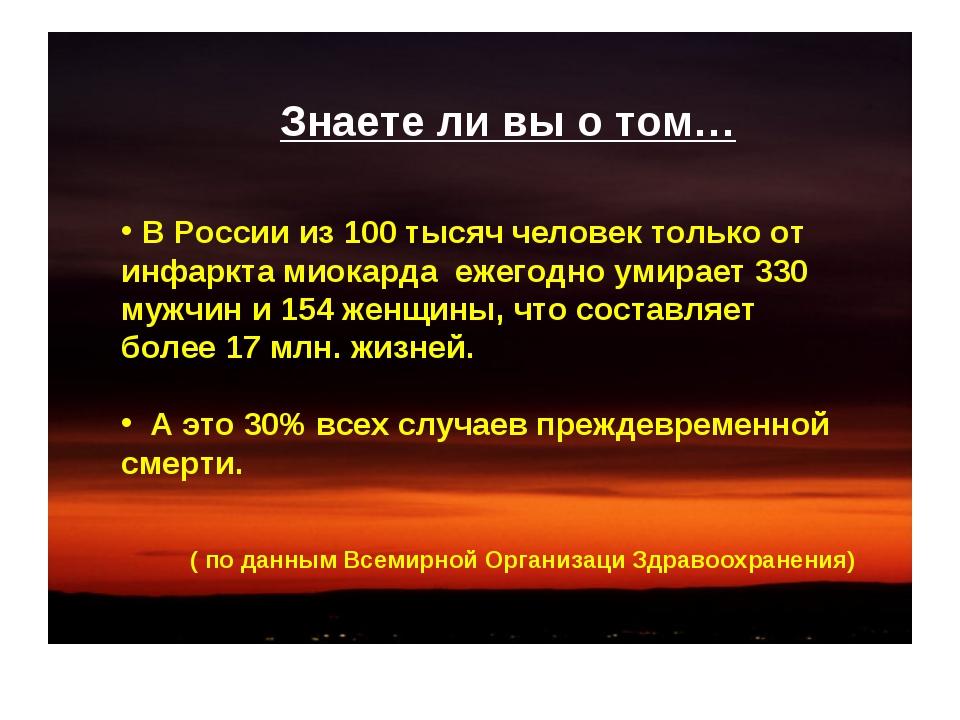 Знаете ли вы о том… В России из 100 тысяч человек только от инфаркта миокарда...