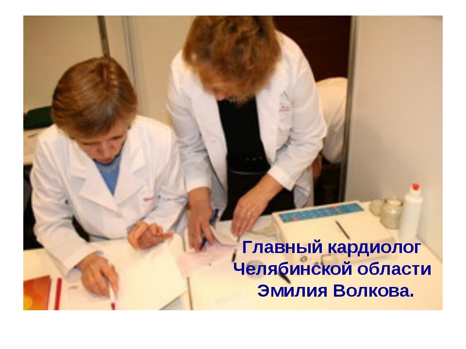Главный кардиолог Челябинской области Эмилия Волкова.