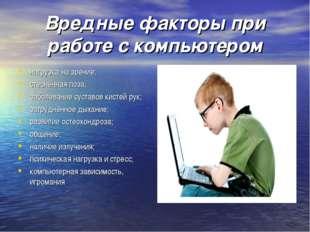 Вредные факторы при работе с компьютером нагрузка на зрение; стеснённая поза;