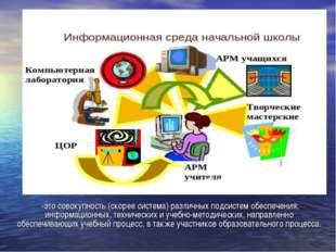-это совокупность (скорее система) различных подсистем обеспечения: информац