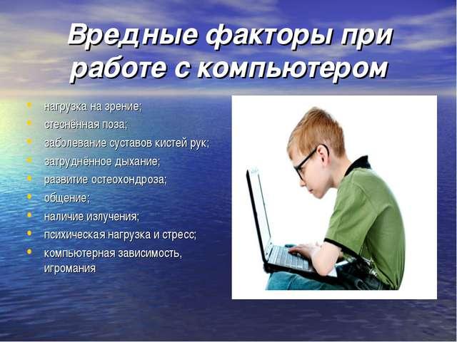 Вредные факторы при работе с компьютером нагрузка на зрение; стеснённая поза;...