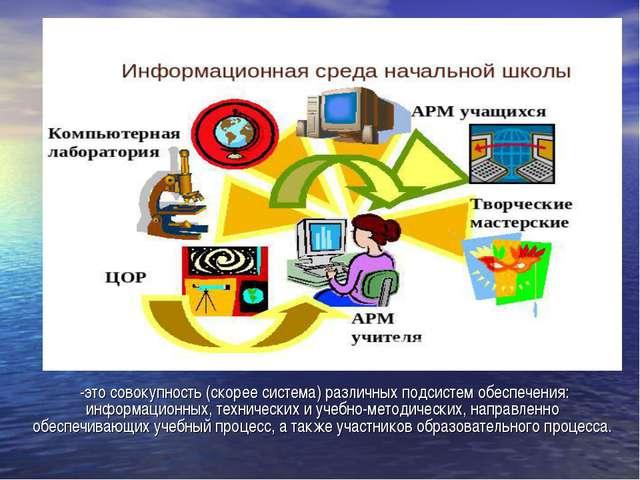 -это совокупность (скорее система) различных подсистем обеспечения: информац...