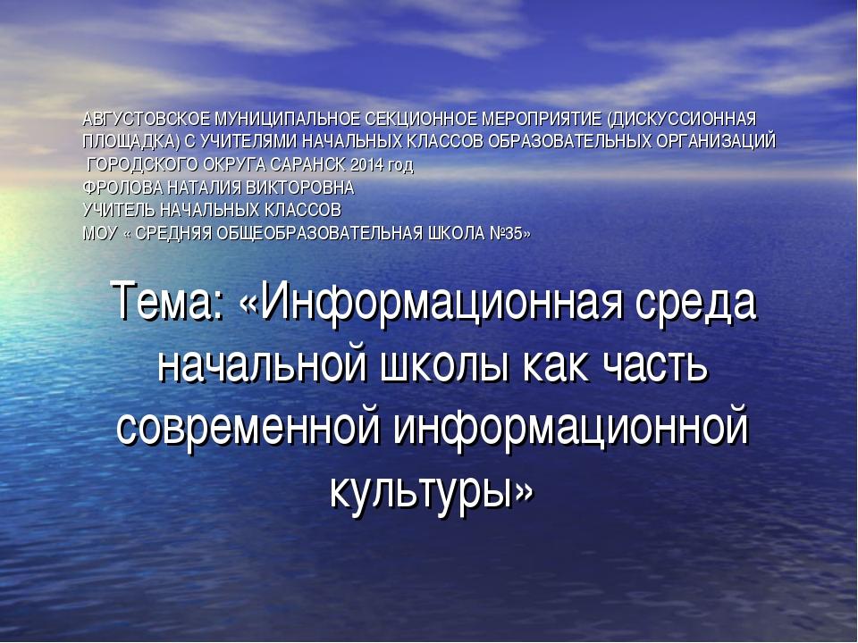 АВГУСТОВСКОЕ МУНИЦИПАЛЬНОЕ СЕКЦИОННОЕ МЕРОПРИЯТИЕ (ДИСКУССИОННАЯ ПЛОЩАДКА) С...