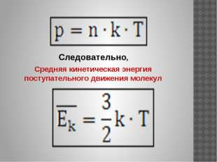 Средняя кинетическая энергия поступательного движения молекул Следовательно,