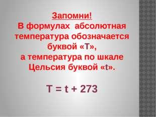 Запомни! В формулах абсолютная температура обозначается буквой «Т», а темпера