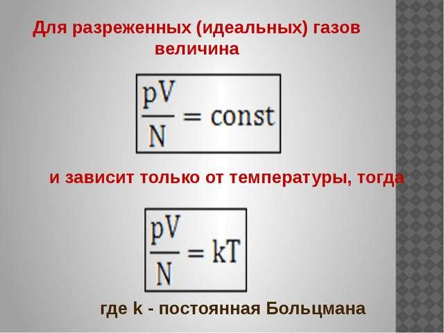 Для разреженных (идеальных) газов величина и зависит только от температуры, т...
