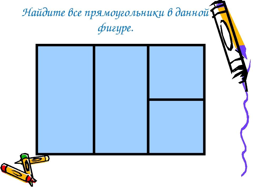 Найдите все прямоугольники в данной фигуре.