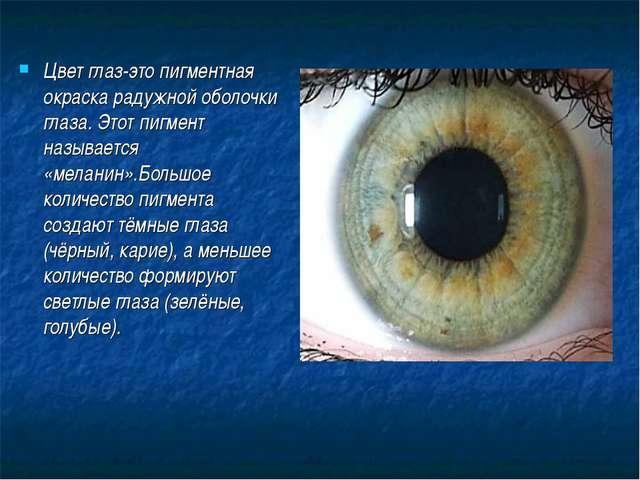 Цвет глаз-это пигментная окраска радужной оболочки глаза. Этот пигмент называ...
