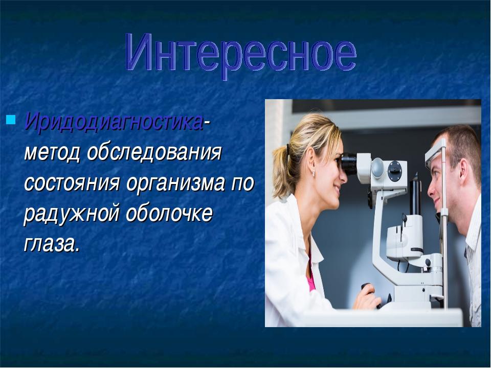 Иридодиагностика-метод обследования состояния организма по радужной оболочке...