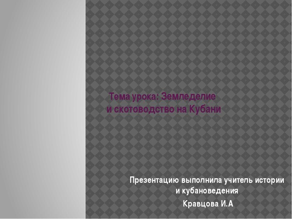 Тема урока: Земледелие и скотоводство на Кубани Презентацию выполнила учитель...