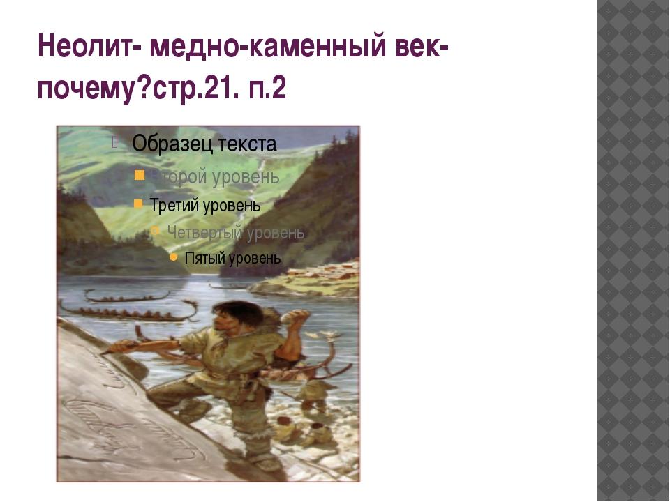 Неолит- медно-каменный век- почему?стр.21. п.2