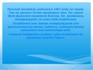 Русский писатель родился в 1902 году на Урале. Там он прожил более тридцати л