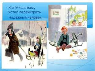Как Миша маму хотел перехитрить Надёжный человек