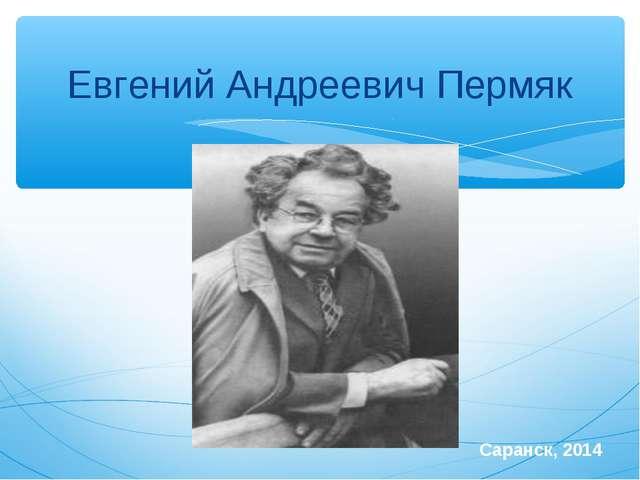 Евгений Андреевич Пермяк Саранск, 2014